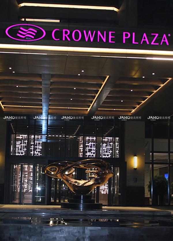 上海浦江皇冠假日酒店